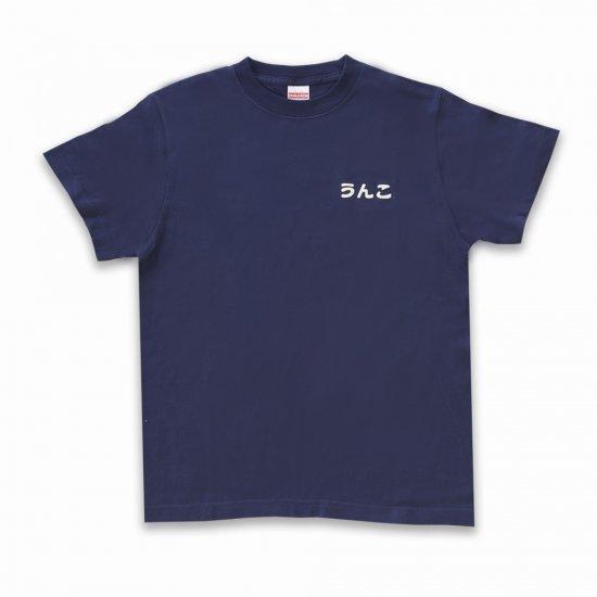 うんこ 半袖Tシャツ発泡白文字 ネイビー