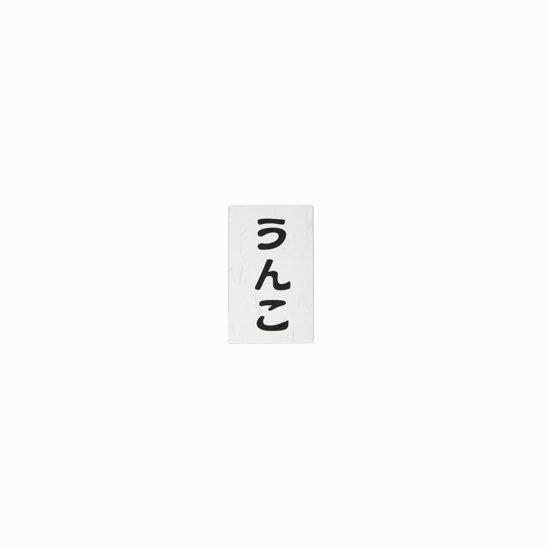 何の意味が? うんこ カード 5枚セット しこくてんれい高級和紙 180kg ホワイト×ブラック