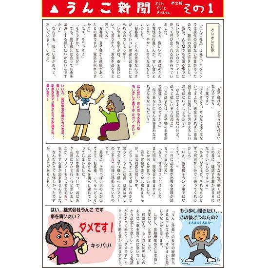 【非売品】うんこ新聞