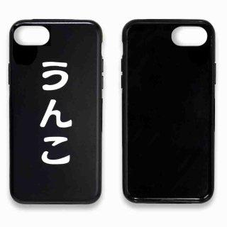 <img class='new_mark_img1' src='https://img.shop-pro.jp/img/new/icons15.gif' style='border:none;display:inline;margin:0px;padding:0px;width:auto;' />うんこ縦文字 iPhone 8用 ソフトケース  ブラック×ホワイト