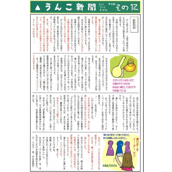 <img class='new_mark_img1' src='https://img.shop-pro.jp/img/new/icons15.gif' style='border:none;display:inline;margin:0px;padding:0px;width:auto;' />うんこ新聞   その11〜15! もう売り切れも?