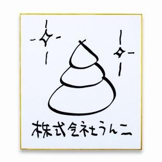ついに発売! うんこ色紙(しきし)