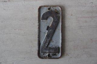 サインプレート ナンバー「2」