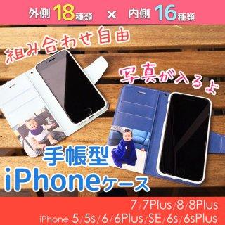 [新カラー追加]手帳型iPhoneケース