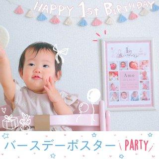 【バースデー】party