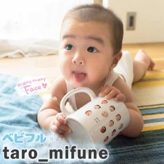 taro_mifuneさん x ベビフル限定コラボマグカップ