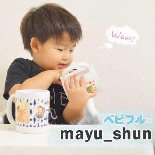 mayu_shunさん x ベビフル限定コラボマグカップ