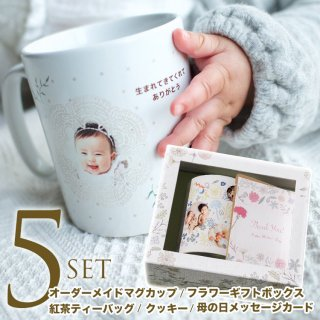 【母の日】マグカップギフトセット -ベビフルオリジナル- [giftmugmofa2019]