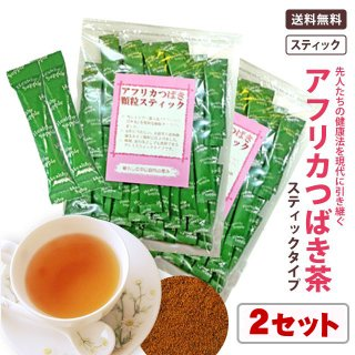 《お徳用》アフリカつばき茶スティック顆粒(0.9g×60本×2袋)