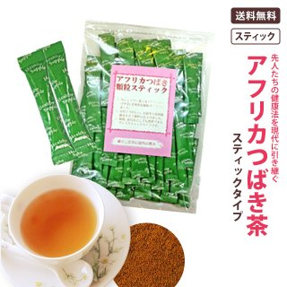 アフリカつばき茶スティック顆粒【0.9g×60本】DM便・送料無料