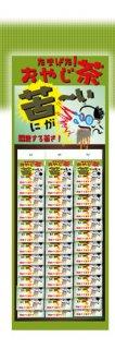 《激苦》たまげた!おやじ茶 カレンダータイプ【1.5g×39包】