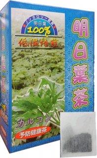 明日葉茶【1g×30包】