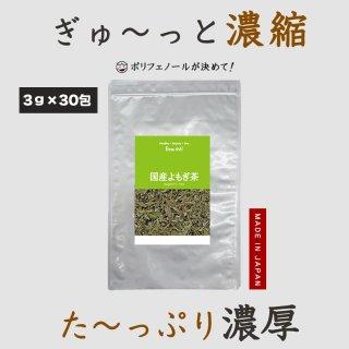国産よもぎ茶【3g×30包】 DM便送料無料