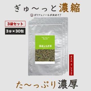 国産よもぎ茶【3g×30包】3袋セット 送料無料