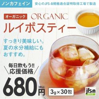 オーガニックルイボスティー 【3g×30包】 DM便・送料無料