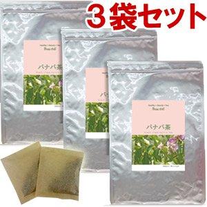 バナバ茶 【2.5g×30包】×3袋 送料無料