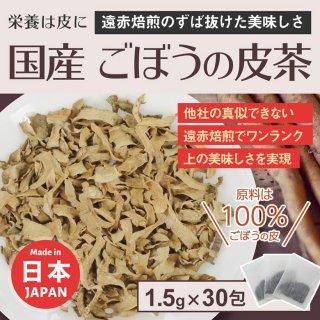 国産ごぼうの皮茶【1.5g×30包】 DM便送料無料