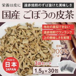 国産ごぼうの皮茶【1.5g×30包】3袋セット 送料無料