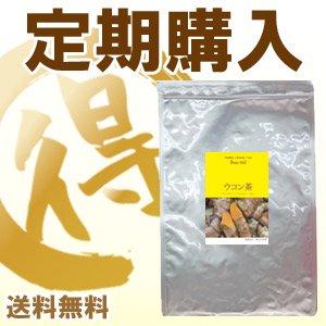 【定期購入】ウコン茶(毎月15日前後に発送・送料無料)
