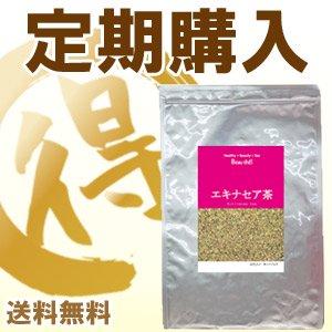 【定期購入】エキナセア茶(毎月15日前後に発送・送料無料)
