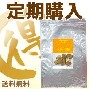 【定期購入】サラシア茶(毎月15日前後に発送・送料無料)