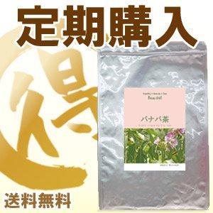 【定期購入】バナバ茶(毎月15日前後に発送・送料無料)