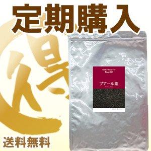 【定期購入】プアール茶(毎月15日前後に発送・送料無料)