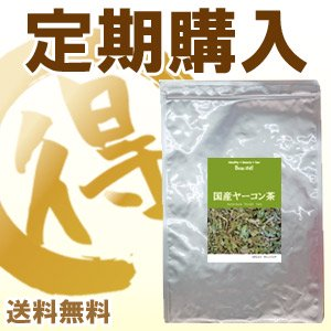 【定期購入】国産ヤーコン茶(毎月15日前後に発送・送料無料)
