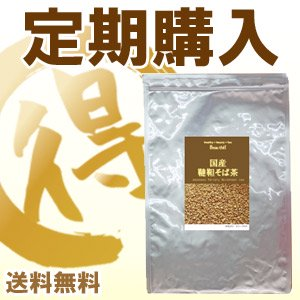 【定期購入】国産韃靼そば茶(毎月15日前後に発送・送料無料)