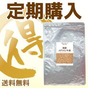 【定期購入】国産メグスリノ木茶(毎月15日前後に発送・送料無料)