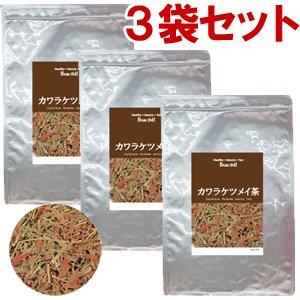 国産カワラケツメイ茶【100g】3袋セット 送料無料