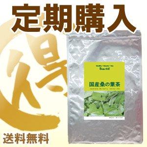 【定期購入】国産桑の葉茶(毎月15日前後に発送・送料無料)