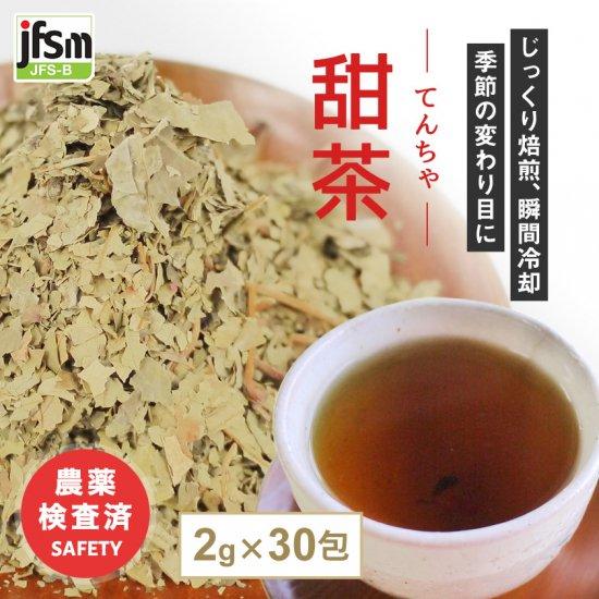 甜茶 【2g×30包】 DM便・送料無料