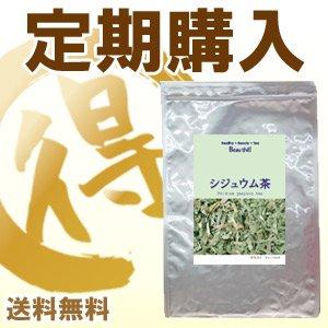 【定期購入】シジュウム茶(毎月15日前後に発送・送料無料)