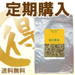 【定期購入】柿の葉茶(毎月15日前後に発送・送料無料)