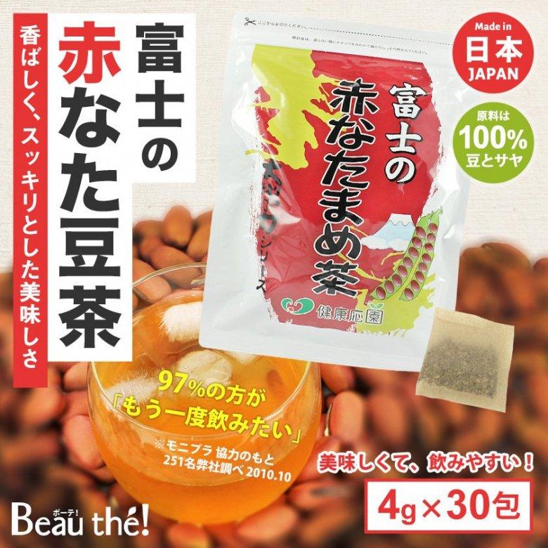 富士の赤なた豆茶