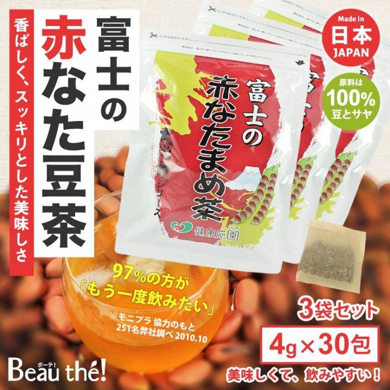 国産 富士の赤なたまめ茶 【4g×30包】×3袋 送料無料