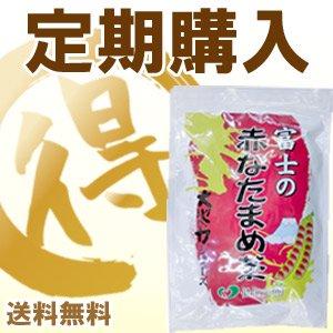 【定期購入】国産富士の赤なたまめ茶(毎月15日前後に発送・送料無料)