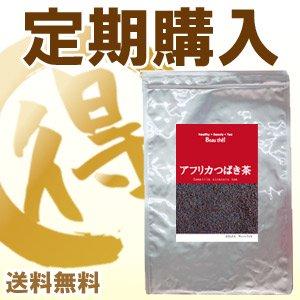 【定期購入】アフリカつばき茶(毎月15日前後に発送・送料無料)