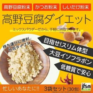 高野豆腐ダイエット 3袋セット