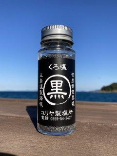 黒塩/くろかしお