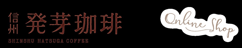 信州発芽珈琲オンラインショップ | 響珈琲株式会社
