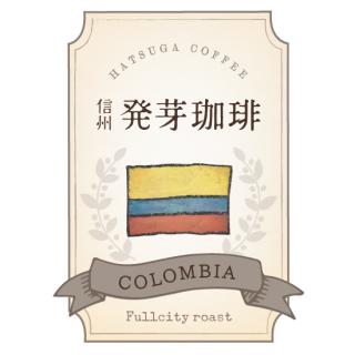 信州発芽珈琲 コロンビア 焙煎豆/粉