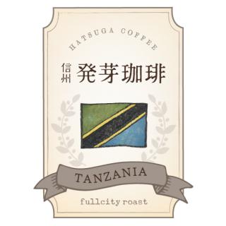 信州発芽珈琲 キリマンジャロ 焙煎豆/粉