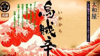 太和屋 okazuya