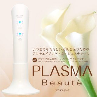 PLASMA Beaute  (プラズマボーテ)
