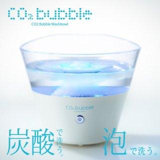 CO2 Bubble Washbowl (CO2バブルウォッシュボウル)