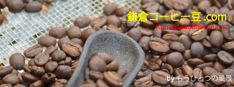 kamakuracoffeebeans