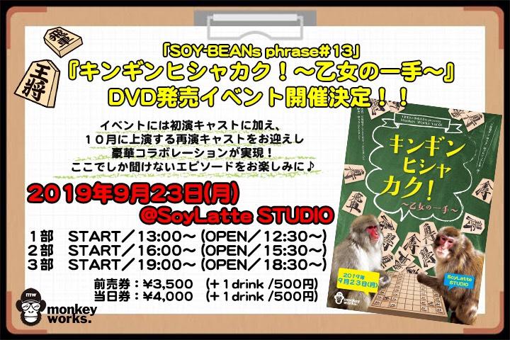 『キンギンヒシャカク!〜乙女の一手〜』DVD発売イベント