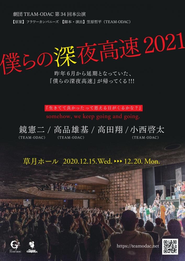[Otona Project 第十四弾] 演劇ユニット【爆走おとな小学生】 第五回課外授業『ゴリラ〜GORILLA〜』